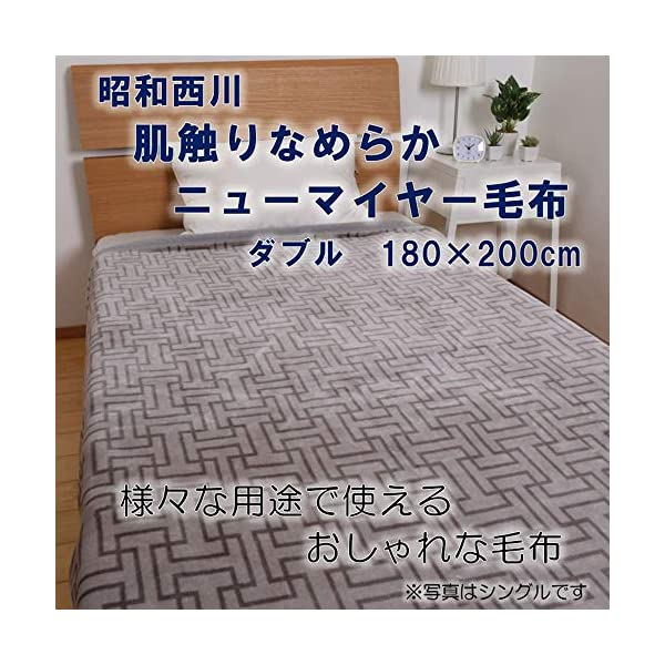 【Amazon.co.jp 限定】昭和西川(S...の紹介画像2