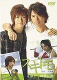 スキトモ[DVD]