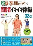 DVD&CD2枚付き 季節のうたで高齢者イキイキ体操 32曲 オールカラー