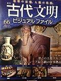 週刊 古代文明ビジュアルファイル no,66弟2の王都カルフ
