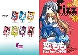 Fizz イラストワークス (MAXムック PUSH!!Selected)
