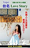 恋愛小説で学ぶ中国語 台北 Love Story 第5章: 男と女の恋愛観 (LITTLE-KEI.COM)