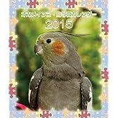 オカメインコ鳥写真カレンダー2015 (CDサイズ。ワンタッチで卓上にも壁掛けにもなる3Wayカレンダー。)
