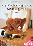 トイプードルの赤ちゃん365日の育て方 (コツがわかる本!) 画像