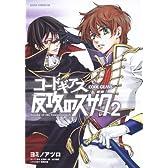 コードギアス 反攻のスザク 第2巻 (あすかコミックスDX)