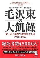 文庫 毛沢東の大飢饉: 史上最も悲惨で破壊的な人災 1958-1962 (草思社文庫)