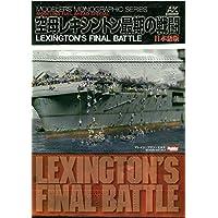 LEXINGTON'S FINAL BATTLE日本語版 空母レキシントン最期の戦闘 (MODELERS MONOGRAPHIC SERIES)