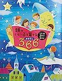 頭のいい子を育てるおはなし366―1日1話3分で読める オールカラー 画像