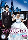 マイ・プリンセス 完全版 DVD-SET 2[DVD]