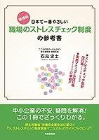 増補版 日本で一番やさしい職場のストレスチェック制度の参考書