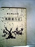 古今和歌集 (1948年) (日本古典全書)