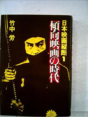 日本映画縦断〈1〉傾向映画の時代 (1974年)