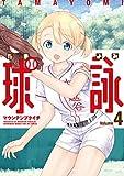 球詠(4) (まんがタイムKRコミックス フォワードシリーズ)