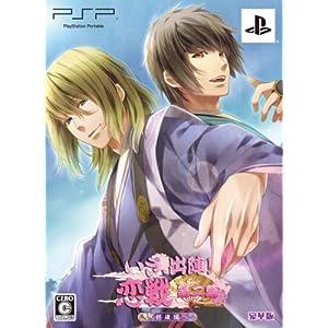 いざ、出陣! 恋戦 第二幕 ~越後編~ (豪華版) - PSP