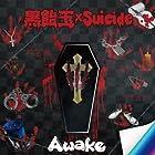 黒飴玉×Suicide 【通常盤】(在庫あり。)