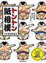 トントン紙相撲: 子どもも大人もハッキヨイ! すぐに遊べる力士と箱に貼って使える土俵の型紙付き