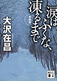 涙はふくな、凍るまで 坂田勇吉 (講談社文庫)