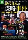 現代日本の謀略事件 (別冊宝島 1981 ノンフィクション)