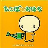 たこぼとおはな (たこぼ (2))