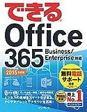 できるOffice 365 Business/Enterprise対応 2015年度版 できるシリーズ