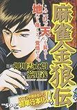 麻雀金狼伝 / 押川 雲太朗 のシリーズ情報を見る