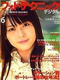 フォトテクニックデジタル 2008年 06月号 [雑誌]