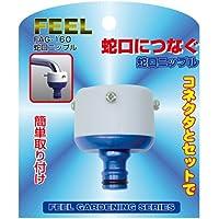 FEEL 蛇口ニップル FAG-160