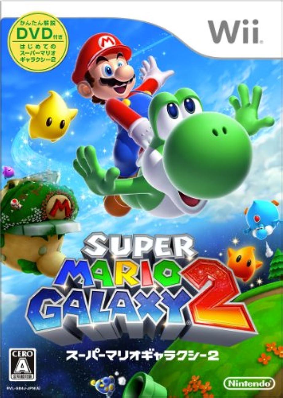 達成オーロック畝間スーパーマリオギャラクシー 2 (「はじめてのスーパーマリオギャラクシー 2」同梱) - Wii