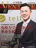 企業家倶楽部 2015年 06 月号 [雑誌]