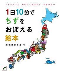 1日10分でちずをおぼえる絵本 (コドモエ[kodomoe]のえほん)