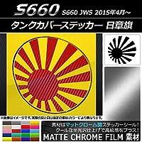 AP タンクカバーステッカー マットクローム調 日章旗 ホンダ S660 JW5 2015年04月~ グリーン AP-MTCR2033-GR