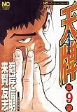 天牌 9 (ニチブンコミックス)
