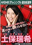 【土保瑞希】ラブラドール・レトリバー AKB48 37thシングル選抜総選挙 劇場盤限定ポスター風生写真 AKB48チーム4