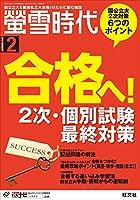 螢雪時代 2018年2月号 [雑誌] (旺文社螢雪時代)