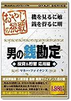 おやじシリーズ「男の銭勘定 投資&貯蓄 応用編」