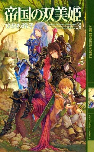 帝国の双美姫〈3〉 (幻狼ファンタジアノベルス)の詳細を見る