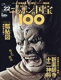 週刊ニッポンの国宝100 22 新薬師寺十二神将/瓢鮎図(2018年2/27号)