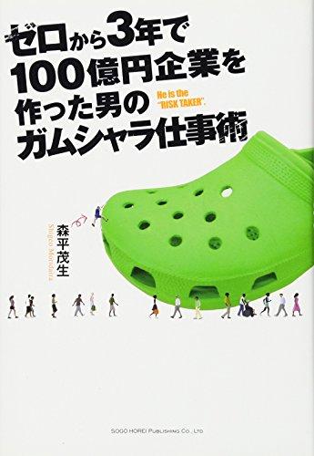 ゼロから3年で100億円企業を作った男のガムシャラ仕事術...