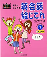 親子ではじめる 英会話絵じてん1 CD付き らくらくひとこと編 (SANSEIDO Kids Selection)