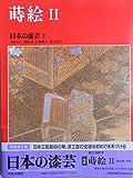 蒔絵 2 普及版 (日本の漆芸 2)