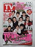 TVガイド(テレビガイド)大分版 2011年12月16日