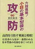 六段挑戦!小目の基本型後の攻防 (棋苑囲碁ブックス (16))