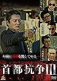 首都抗争3[DVD]
