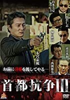 首都抗争3 [DVD]