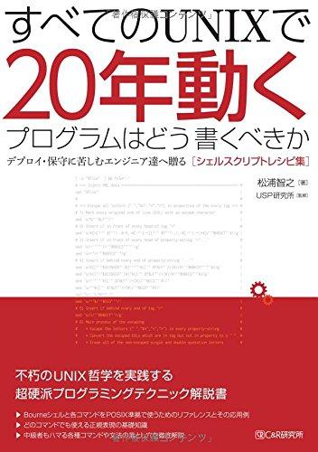 すべてのUNIXで20年動くプログラムはどう書くべきか デプロイ・保守に苦しむエンジニア達へ贈る[シェルスクリプトレシピ集]の詳細を見る