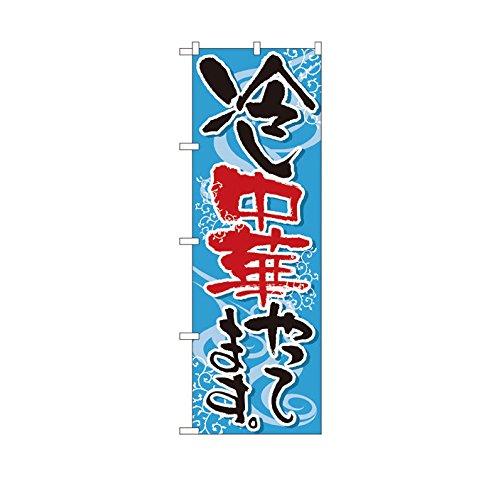 日本製 のぼり 旗 60cm×H180cm 冷し中華やってます 5021  [冷やし中華・店舗・看板・札]
