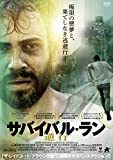 サバイバル・ラン―逆行― [DVD]