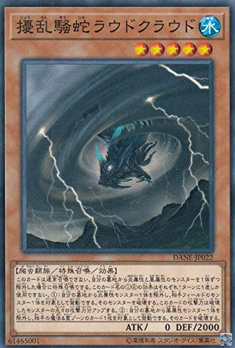 遊戯王 DANE-JP022 擾乱操蛇ラウドクラウド (日本語版 ノーマル) ダーク・ネオストーム