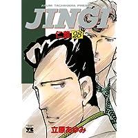 JINGI(仁義) 28 (ヤングチャンピオン・コミックス)