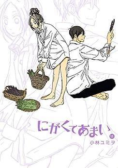 [小林ユミヲ]のにがくてあまい 11(ヒーローズコミックス ふらっと)